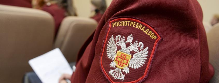 Проверка Роспотребнадзора Рентгеновского кабинета