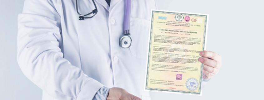 Получение санитарно-эпидемиологического заключения (СЭЗ) на работы с источниками ионизирующего излучения (ИИИ)