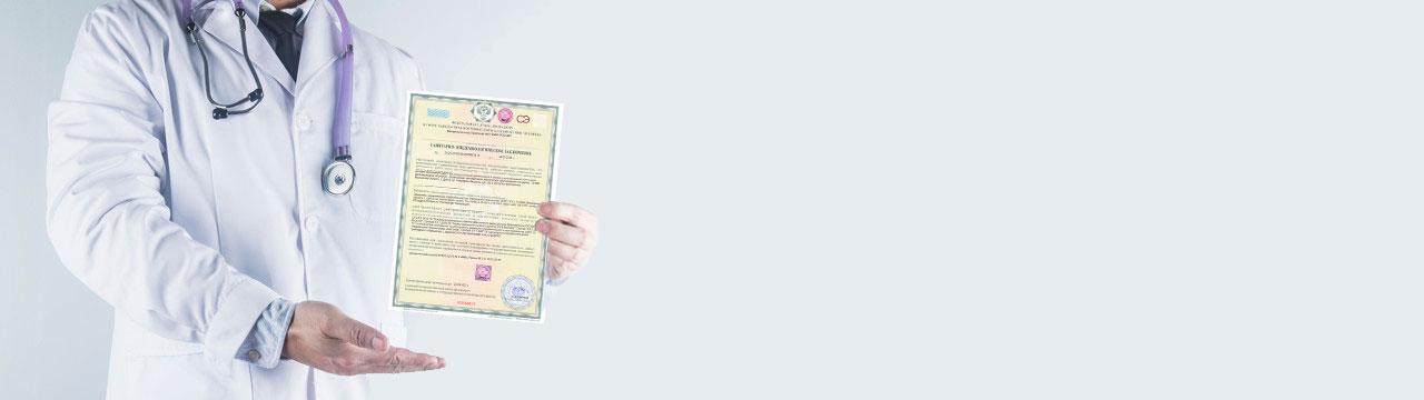 Лицензирование рентгеновского кабинета