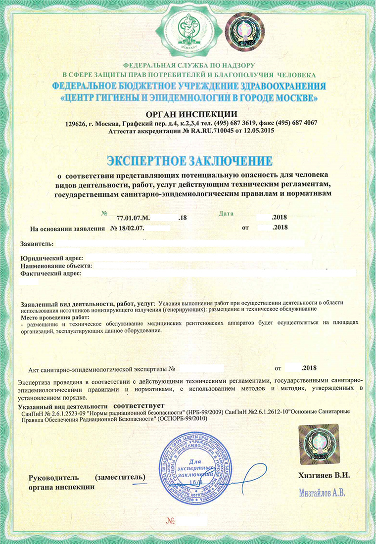 Лицензирование, документация и производственный контроль рентгеновского кабинета медицинской организации