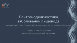 Microsievert.ru. Рентгенодиагностика заболеваний пищевода. Лекция 02.09.2021